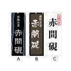 のぼり旗 『伝統工芸 赤間硯』 サイズMM:600×1800