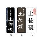 のぼり旗 『伝統工芸 土佐硯』