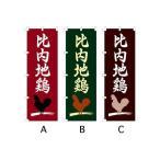 のぼり旗 『秋田 比内地鶏』