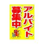 ポスター 『アルバイト募集中』 A1サイズ:841×594 2枚セット