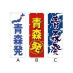 のぼり旗 『青森発』 サイズMM:600×1800