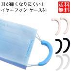 マスク 耳痛い 防止 シリコン ガード 耳 ポイント消化