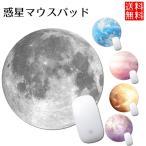マウスパッド おしゃれ 惑星 プラネット 月 地球 円形 やわらかい パッド