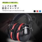 イヤーマフ 防音 聴覚過敏 遮音 メンズ レディース キッズ ヘッドホン型 送料無料