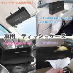 ティッシュ ケース ボックス 車用 カー用品 収納 シンプル サンバイザー 肘置き 送料無料