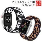 アップルウォッチ バンド アニマル Apple Watch 6 5 4 交換 伸縮 替えバンド
