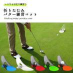 ゴルフ パター練習 練習マット 練習器具 パター 標準サイズ パットアウト 距離感 自動返球 折りたたみ 送料無料