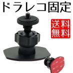 ドラレコ 固定 マウント ドライブレコーダー 取付 車載カメラ 固定マウント