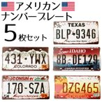 アメリカン 雑貨 ナンバープレート 5枚セット ヴィンテージ風 ライセンスプレート メタルプレート オブジェ