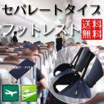 フットレスト 飛行機 電車 旅行 に セパレート 足置き ハンモック 式