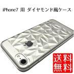 ショッピングデコ ポイント消化 iPhone7 おしゃれ キラキラ ケース カバー ダイヤ ダイヤモンド パターン