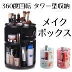 ショッピングメイクボックス メイクボックス 360度 回転 化粧品 収納 ボックス 収納ケース