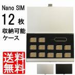 ポイント消化 nanoSIMカード アルミケース 12枚 収納 SIMピンも収納 紛失防止 持ち運び ケース メディアケース