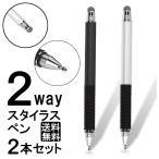 スタイラスペン 極細 タッチペン 2way スタイラス スマホ タブレット用タッチペン ブラック シルバー 2本セット