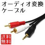 ポイント消化 オーディオ変換ケーブル 約1.3m ステレオミニプラグ 3.5mm RCAピン RCAケーブル
