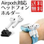 ロールショップで買える「AirPods 対応 Bluetooth イヤホン 落下防止 アクセサリ 腕時計 収納 バンド ホルダー」の画像です。価格は698円になります。