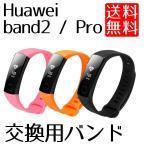 HUAWEI Band2 Band 2 Pro 交換ベルト 交換用 互換 バンド 接続工具付き