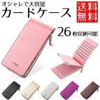 財布 カード 大容量 収納 長財布 レザー メンズ レディース 兼用 カードケース