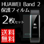HUAWEI Band 2 保護フィルム Band2 pro フィルム 2枚セット Hu-b2-2p