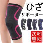 膝サポーター スポーツ 登山 ランニング に 膝 サポーター 左右兼用