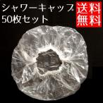 シャワーキャップ 使い捨て ヘアキャップ 半透明 ビニール 50枚セット