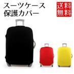 スーツケースカバー 伸縮素材 スーツケース カバー 無地 シンプル トランク 汚れ 傷 防止