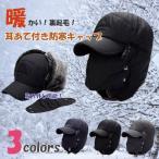 帽子 耳あて 裹起毛 防寒 マスク 冬 暖かい 保温  送料無料
