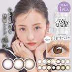カラコン 度あり 1ヶ月 シークレットキャンディーマジック 1箱1枚入×2箱 secret candy magic 送料無料 板野友美 キャンマジ