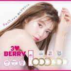 カラコン カラーコンタクト ワンデー 1day 度あり 度なし スリーラブベリー 1箱10枚入 メール便送料無料 3 LOVE BERRY 人気