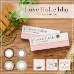 カラコン ワンデー メール便送料無料 ラブホリックワンデー LoveHolic 1day 1箱10枚入り 代引き・同梱・日時指定不可 度あり 1day