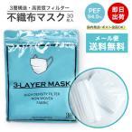 3層不織布マスク 画像