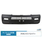 キャラバン E25 前期 純正タイプ フロントバンパー H13〜H17.12