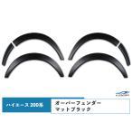 ハイエース フェンダー レジアスエース 200系 20mm オーバーフェンダー マットブラック H16〜