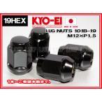 KYO-EI 協永産業 Lug Nut ラグナット 1pcs 袋 19HEX M12 x P1.5 ブラック 101B-19