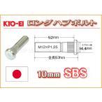 KYO-EI ロングハブボルト スバル用 10mmロング M12×P1.25 SBS 協永産業