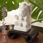 アジアンアジアン雑貨バリガネーシャインテリア石像置物おしゃれ手彫り