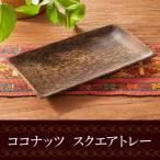 アジアン雑貨 バリ リゾート おしゃれ 木製  インテリア 収納 整理 アクセサリー置き スクエア 飾り 皿