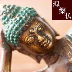 石像 置物 インテリア オブジェ 石 彫刻 像 仏 涅槃仏 アンティーク アジアン アジアン家具
