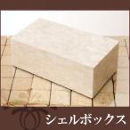 アジアンバリ雑貨家具インテリア収納box小物入れケースおしゃれギフト