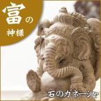 アジアン雑貨石像ストーンインテリアガネーシャ神様