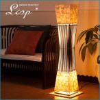 フロアライトアジアン和風おしゃれ2灯式LED電球対応バリリゾートインテリアモダンスタンドライトフロアランプ照明器具