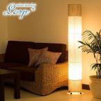 スタンドライト 照明器具 フロアライト フロアランプ 送料無料 LED対応 間接照明 スタンド 和風 おしゃれ リビング 和室 寝室 アジアン バリ
