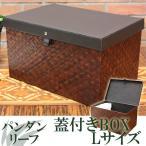 収納ボックスA4大容量アジアンおしゃれフタ付き雑誌衣類服タオルバリナチュラルかごカゴバスケット小物入れ整理