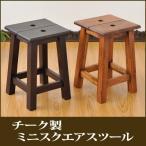 アジアン雑貨 木製チェア 無垢材 椅子 チーク