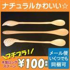 スプーン ロングスプーン 木製 木製スプーン 手作り アジアン メール便対応商品 いくつでも同梱可