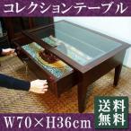 アジアン家具 机 コレクションテーブル ディスプレイ 横幅 70cm
