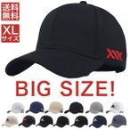 キャップ 大きいサイズ 帽子 大きめ メンズ 深め 深い 60cm以上 おしゃれ 男女兼用 かっこいい 運動 つば長 人気 日よけ ビックサイズ