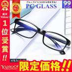 JIS検査済 PCメガネ ブルーライトカット 90%以上 メガネ おしゃれ レディース メンズ パソコン メガネ ブルーライト パソコン用メガネ セット 眼鏡 男女兼用