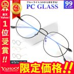 ブルーライトカットメガネ PCメガネ PC眼鏡 ブルーライトカット メガネ 度なし パソコンメガネ 眼鏡 メンズ レディース 伊達メガネ UVカット クロス セット