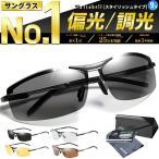 サングラス メンズ 偏光 調光 偏光サングラス 偏光調光 UVカット スポーツ スポーツサングラス ドライブ 野球 釣り 運転 眼鏡  ケース付き